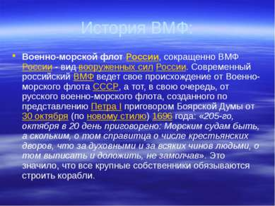 История ВМФ: Военно-морской флот России, сокращенно ВМФ России - вид вооружен...