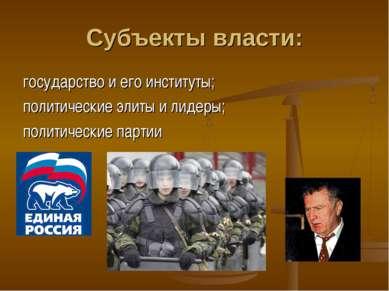 Субъектывласти: государство и его институты; политические элиты и лидеры; по...