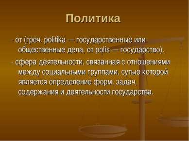 Политика - от (греч. politika — государственные или общественные дела, от pol...