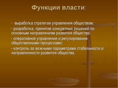 Функции власти: - выработка стратегии управления обществом;  - разрабо...