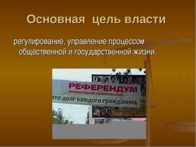 Основная цель власти регулирование, управление процессом общественной и госуд...