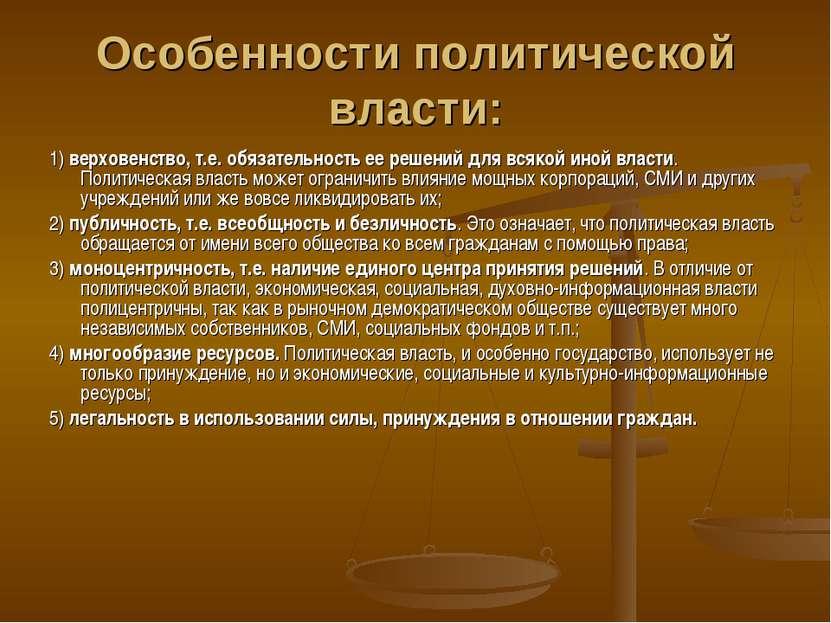 Особенности политической власти: 1) верховенство, т.е. обязательность ее реше...