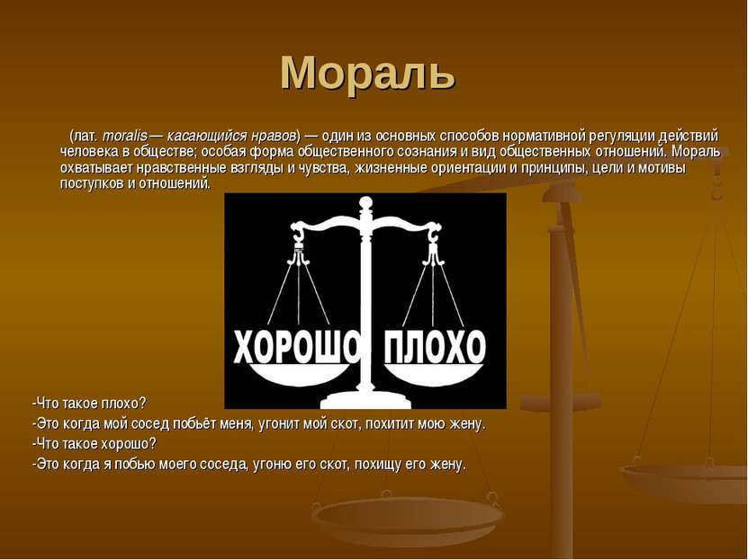 Мораль (лат.moralis—касающийсянравов)— один из основных способов нормат...