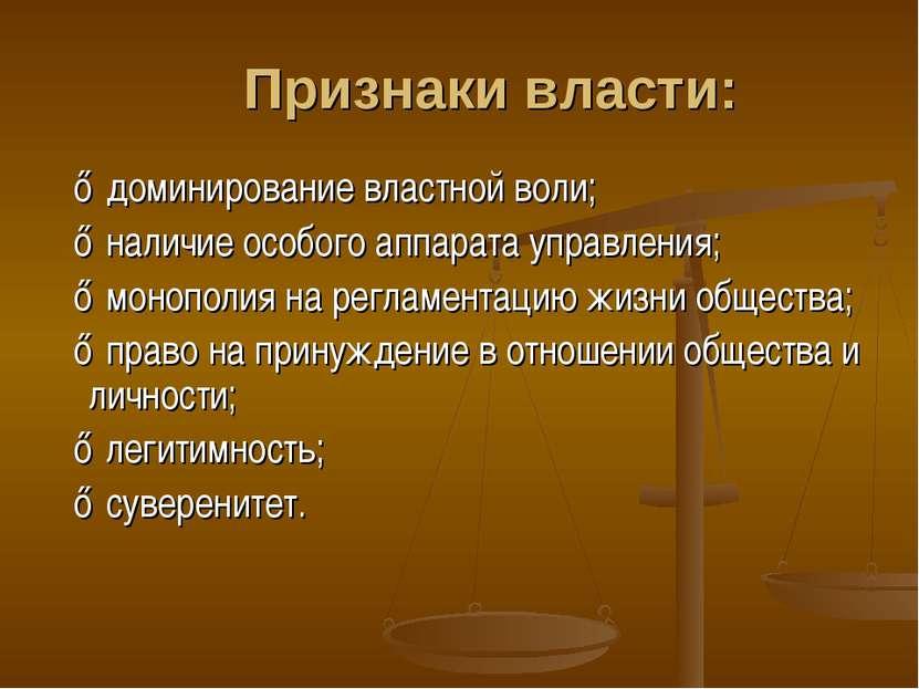 Признаки власти:  ♦ доминирование властной воли;  ♦ наличие особого апп...