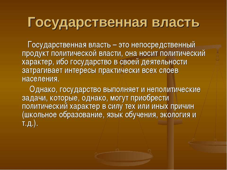 Государственная власть Государственная власть – это непосредственный продукт ...