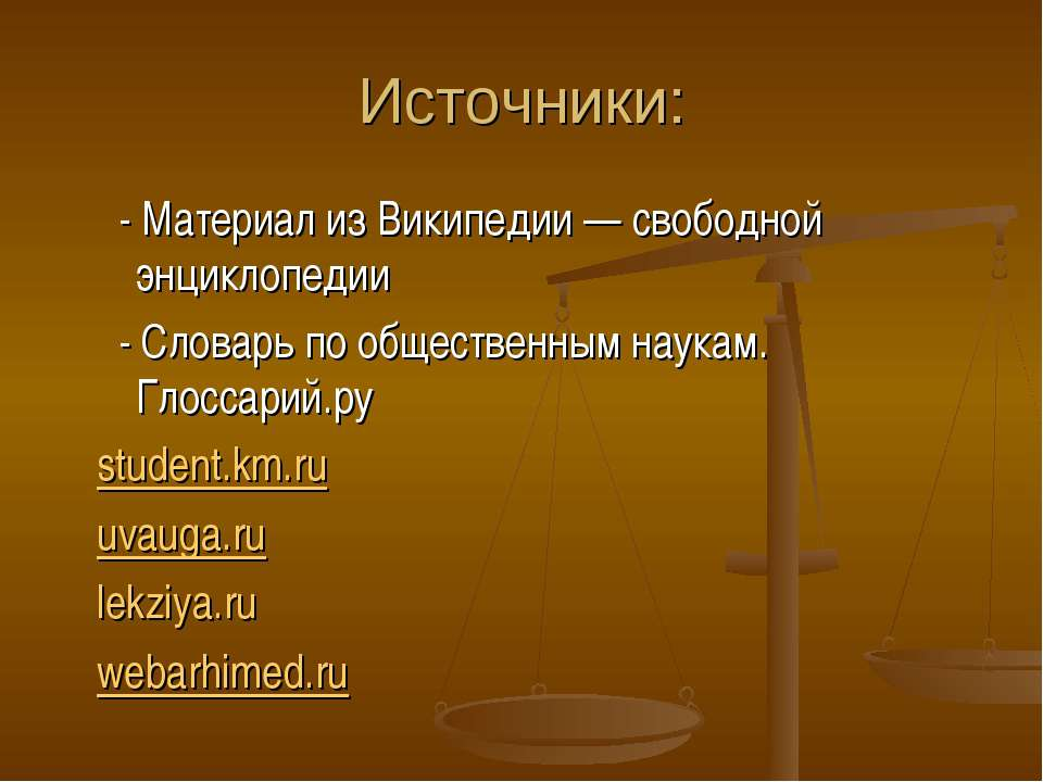 Источники: - Материал из Википедии — свободной энциклопедии - Словарь пообще...