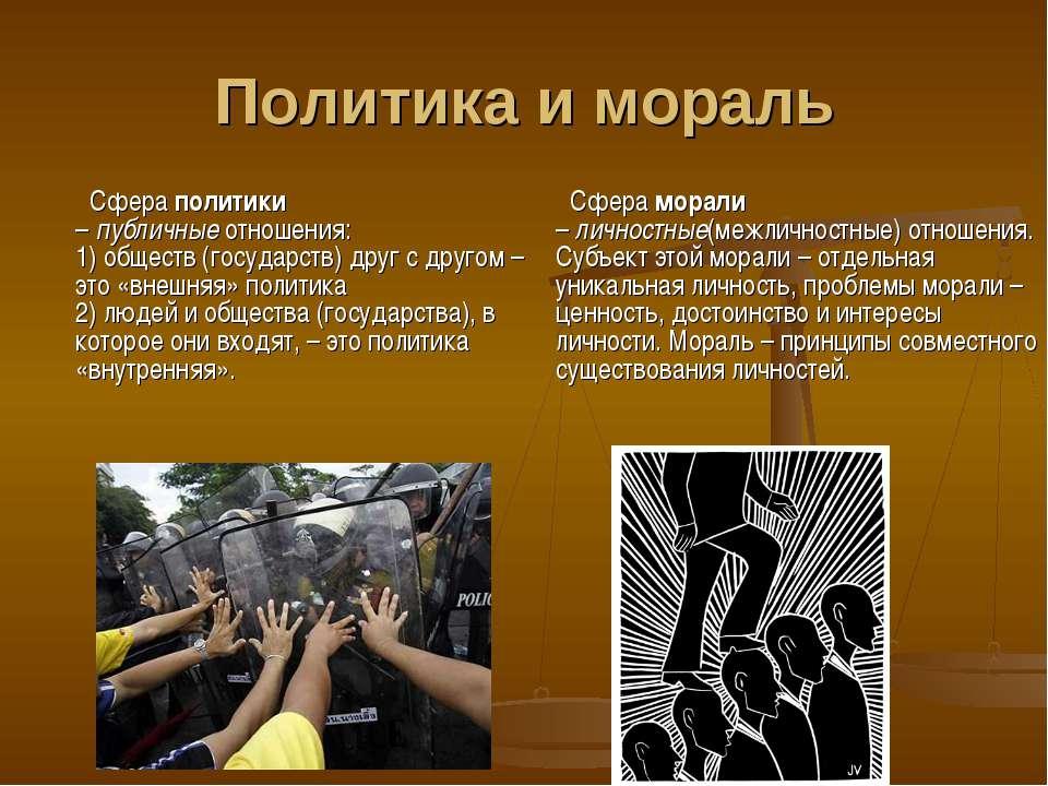 Политика и мораль Сфера политики –публичныеотношения: 1) обществ (государст...
