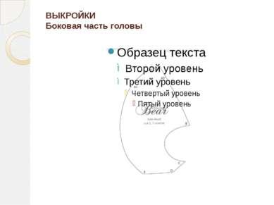 ВЫКРОЙКИ Боковая часть головы
