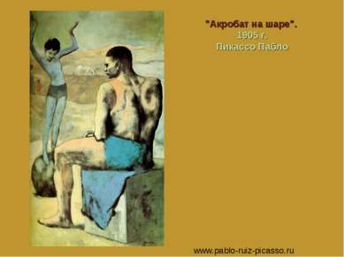 """Акробат на шаре"". 1905 г. Пикассо Пабло www.pablo-ruiz-picasso.ru"