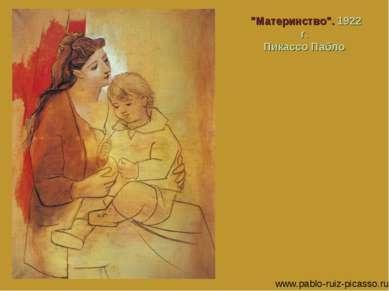 """Материнство"". 1922 г. Пикассо Пабло www.pablo-ruiz-picasso.ru"