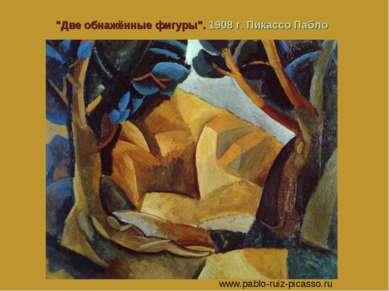 """""""Две обнажённые фигуры"""". 1908 г. Пикассо Пабло www.pablo-ruiz-picasso.ru"""