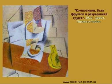 """""""Композиция. Ваза фруктов и разрезанная груша"""". 1913 - 1914 г. Пикассо Пабло ..."""