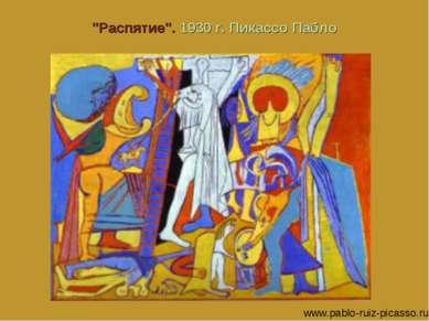 """""""Распятие"""". 1930 г. Пикассо Пабло www.pablo-ruiz-picasso.ru"""