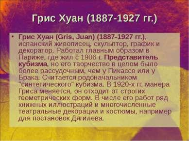 Грис Хуан (1887-1927 гг.) Грис Хуан (Gris, Juan) (1887-1927 гг.), испанский ж...