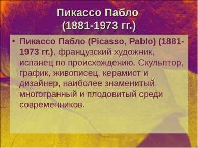 Пикассо Пабло (1881-1973 гг.) Пикассо Пабло (Picasso, Pablo) (1881-1973 гг.),...