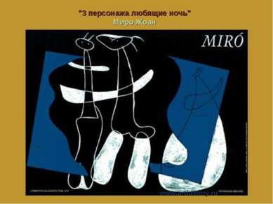 """3 персонажа любящие ночь"" Миро Жоан www.arthistory.ru"
