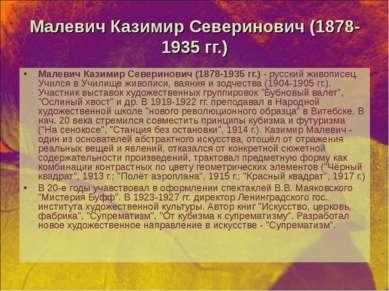 Малевич Казимир Северинович (1878-1935 гг.) Малевич Казимир Северинович (1878...