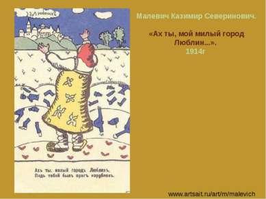 Малевич Казимир Северинович. «Ах ты, мой милый город Люблин...». 1914г www.ar...