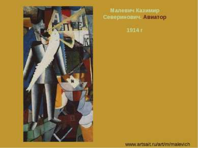 Малевич Казимир Северинович. Авиатор 1914 г www.artsait.ru/art/m/malevich