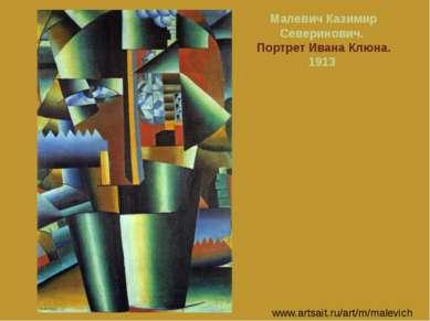 Малевич Казимир Северинович. Портрет Ивана Клюна. 1913 www.artsait.ru/art/m/m...