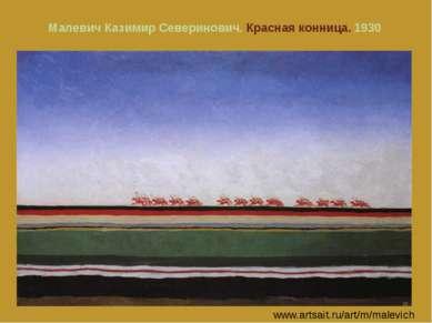 Малевич Казимир Северинович. Красная конница. 1930 www.artsait.ru/art/m/malevich