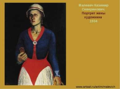 Малевич Казимир Северинович. Портрет жены художника. 1934 www.artsait.ru/art/...