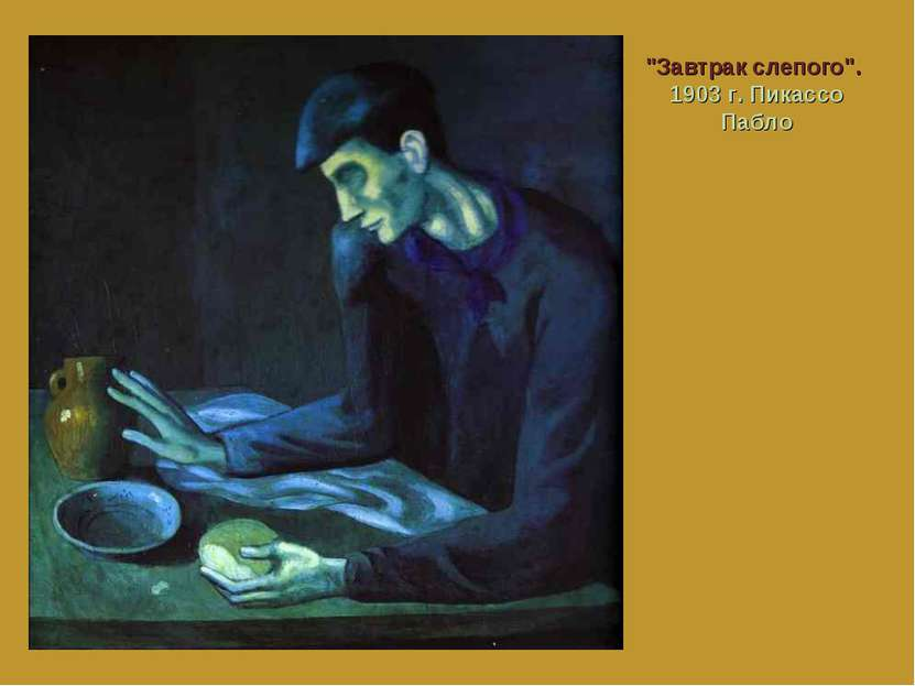 """""""Завтрак слепого"""". 1903 г. Пикассо Пабло"""