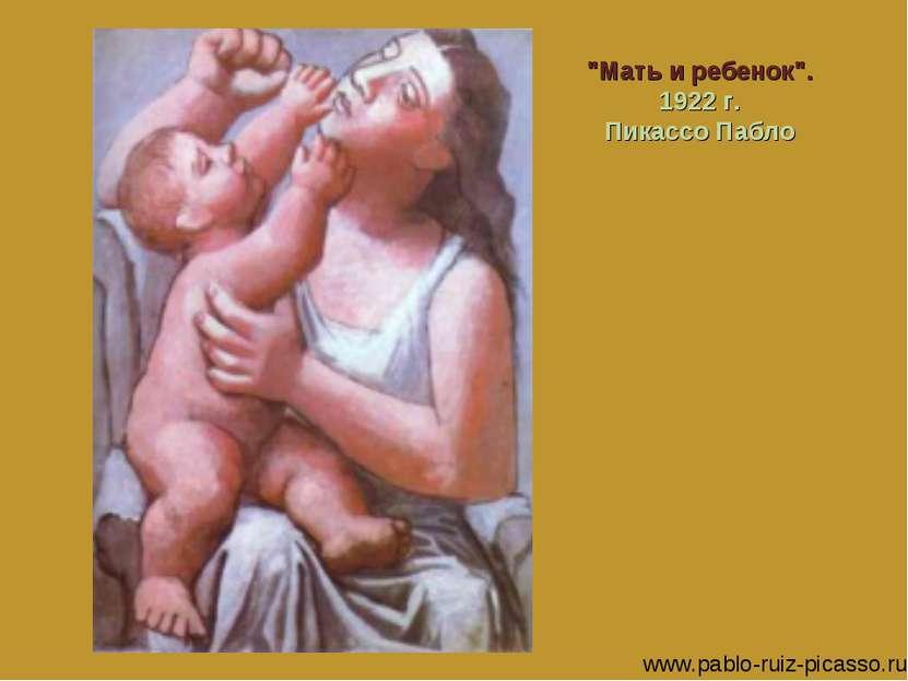 """""""Мать и ребенок"""". 1922 г. Пикассо Пабло www.pablo-ruiz-picasso.ru"""
