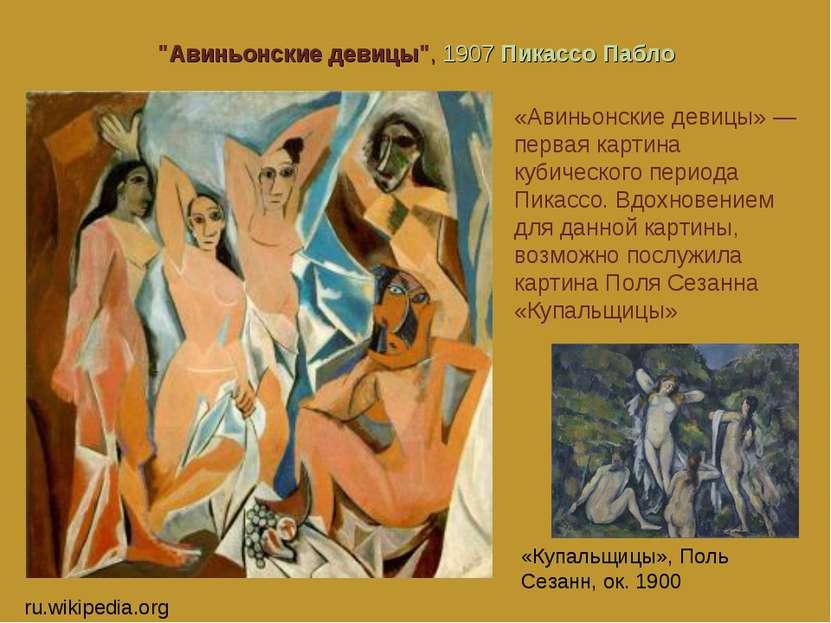 """""""Авиньонские девицы"""", 1907 Пикассо Пабло «Авиньонские девицы»— первая картин..."""