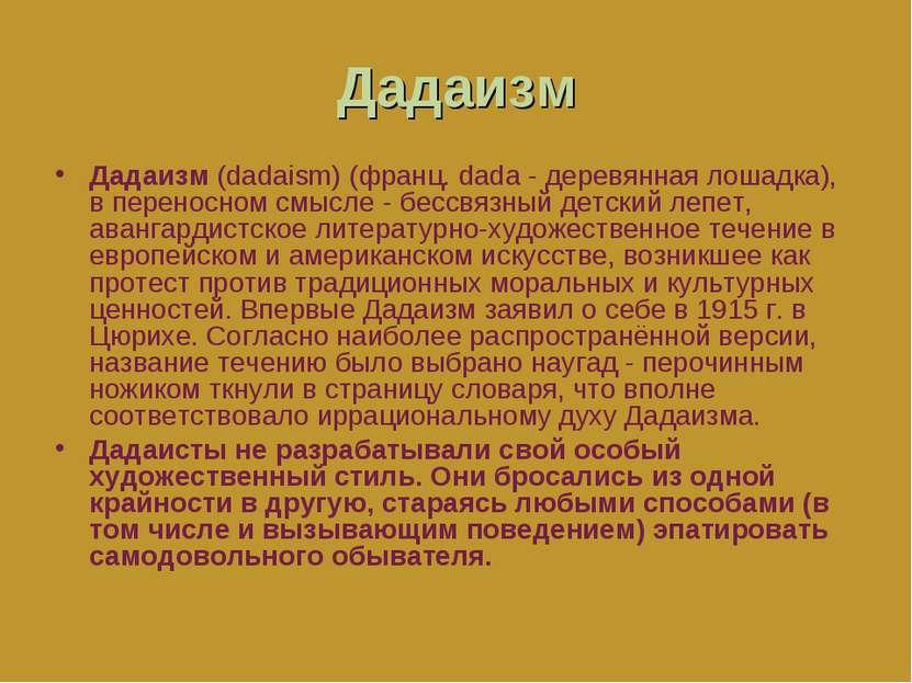 Дадаизм Дадаизм (dadaism) (франц. dada - деревянная лошадка), в переносном см...