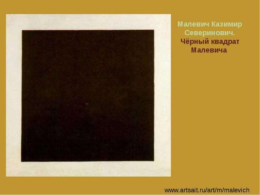 Малевич Казимир Северинович. Чёрный квадрат Малевича www.artsait.ru/art/m/mal...