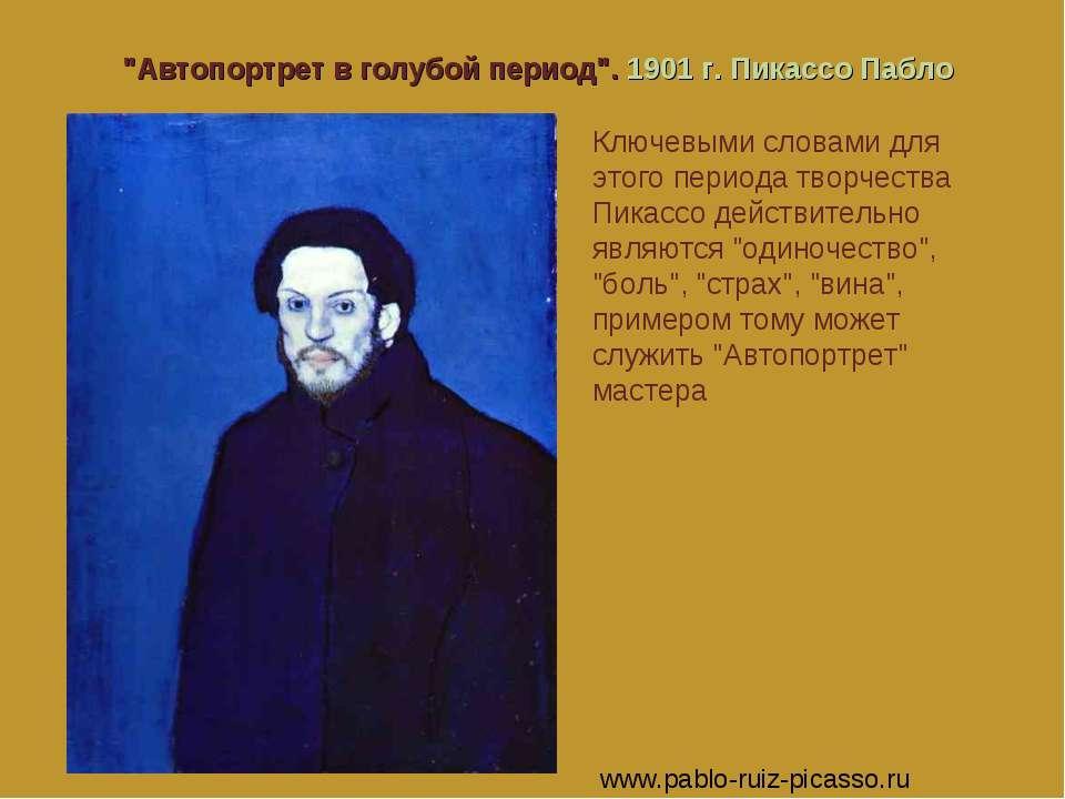 """""""Автопортрет в голубой период"""". 1901 г. Пикассо Пабло www.pablo-ruiz-picasso...."""