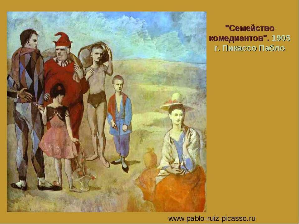 """Семейство комедиантов"". 1905 г. Пикассо Пабло www.pablo-ruiz-picasso.ru"