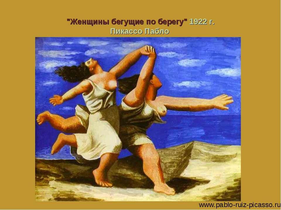 """""""Женщины бегущие по берегу"""" 1922 г. Пикассо Пабло www.pablo-ruiz-picasso.ru"""