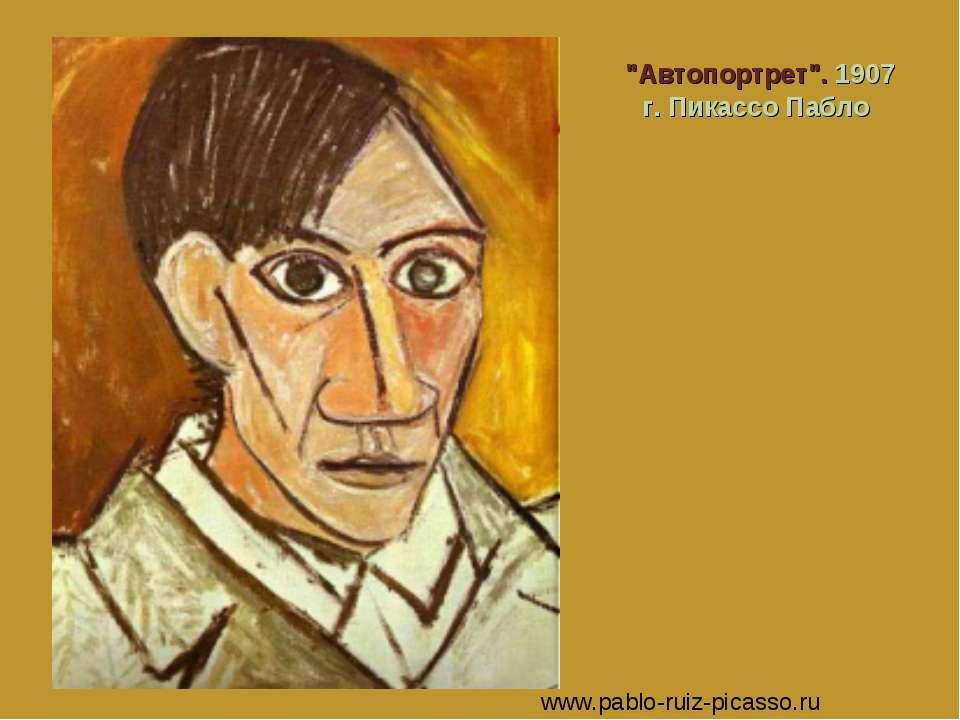 """""""Автопортрет"""". 1907 г. Пикассо Пабло www.pablo-ruiz-picasso.ru"""
