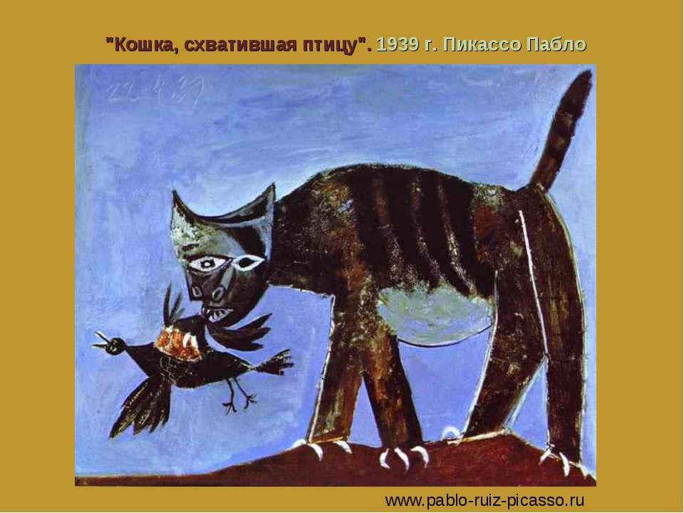 """Кошка, схватившая птицу"". 1939 г. Пикассо Пабло www.pablo-ruiz-picasso.ru"