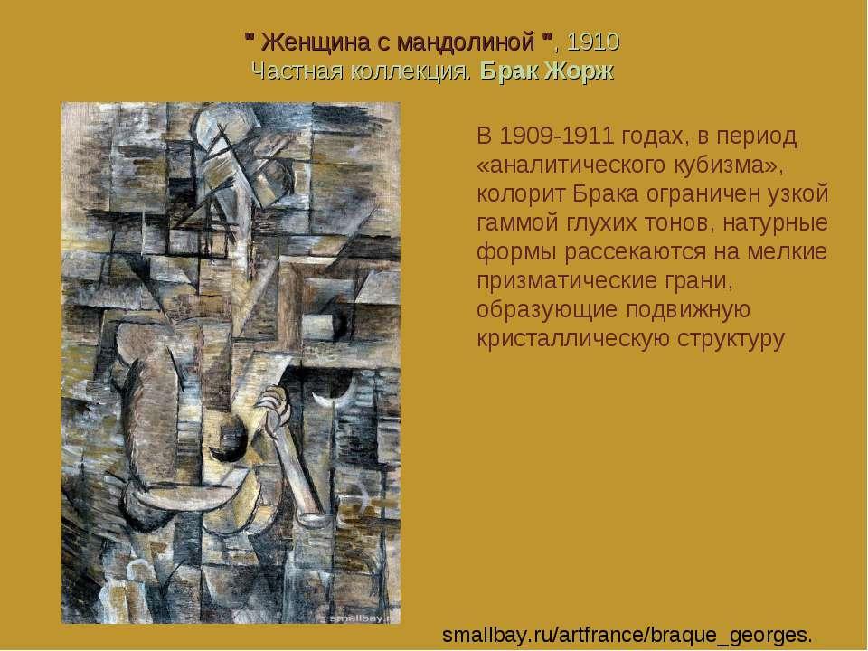 """"""" Женщина с мандолиной """", 1910 Частная коллекция. Брак Жорж В 1909-1911 годах..."""