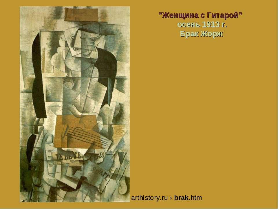 """""""Женщина с Гитарой"""" осень 1913 г. Брак Жорж arthistory.ru › brak.htm"""