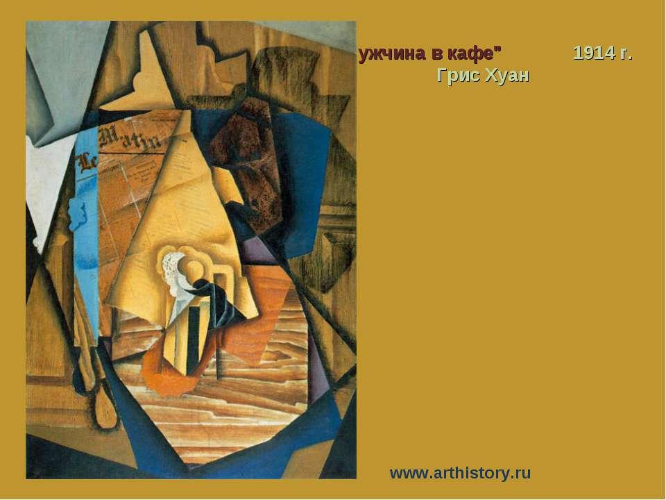 """Мужчина в кафе"" 1914 г. Грис Хуан www.arthistory.ru"