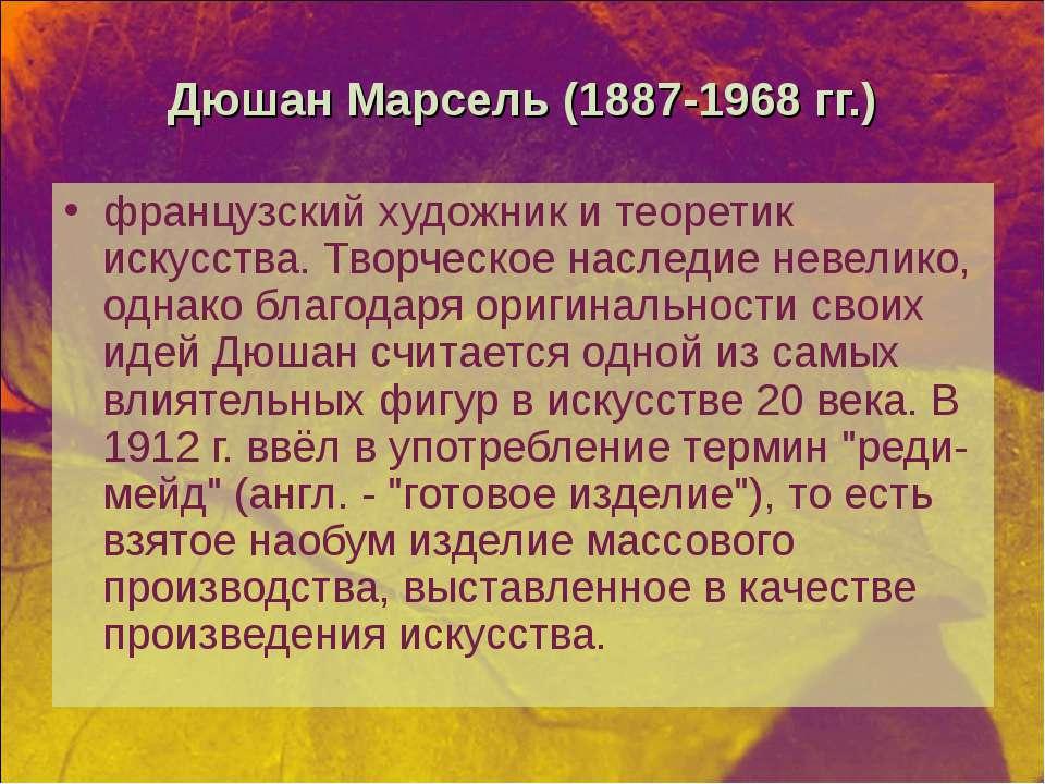 Дюшан Марсель (1887-1968 гг.) французский художник и теоретик искусства. Твор...