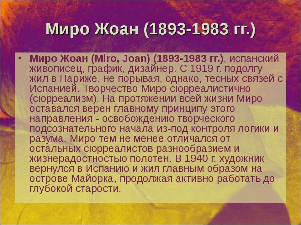 Миро Жоан (1893-1983 гг.) Миро Жоан (Miro, Joan) (1893-1983 гг.), испанский ж...