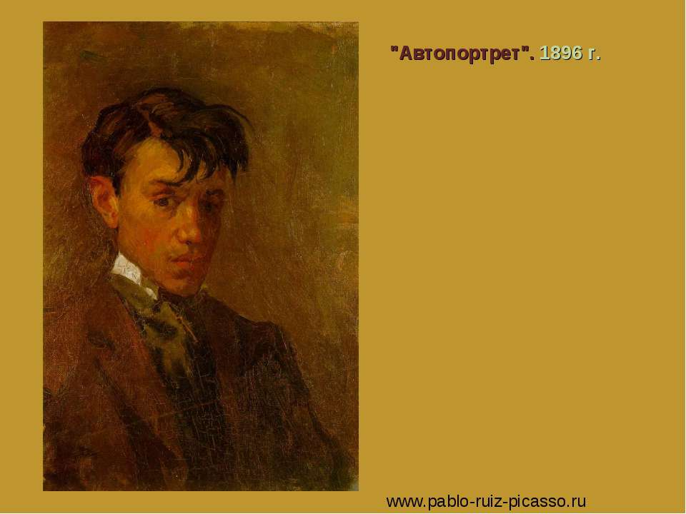"""Автопортрет"". 1896 г. www.pablo-ruiz-picasso.ru"