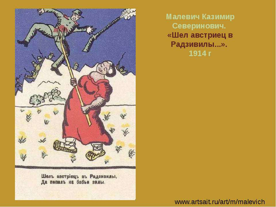 Малевич Казимир Северинович. «Шел австриец в Радзивилы...». 1914 г www.artsai...
