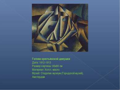 Голова крестьянской девушки Дата: 1912-1913 Размер картины: 95x80 см Материал...