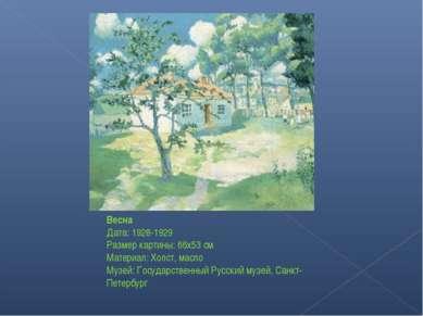 Весна Дата: 1928-1929 Размер картины: 66x53 см Материал: Холст, масло Музей: ...