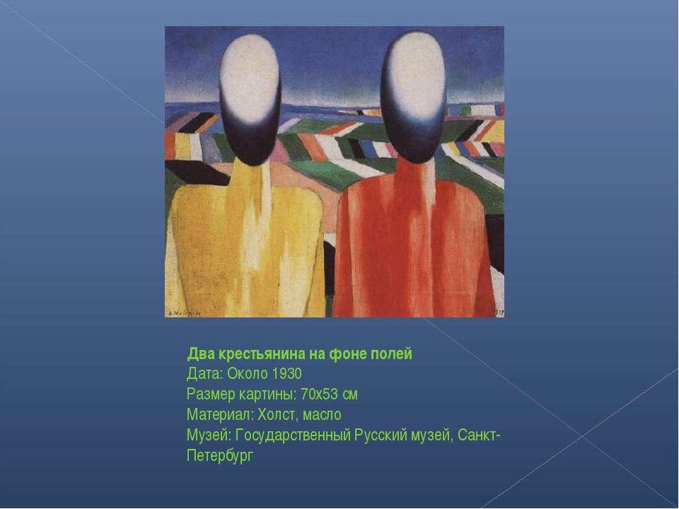 Два крестьянина на фоне полей Дата: Около 1930 Размер картины: 70x53 см Матер...