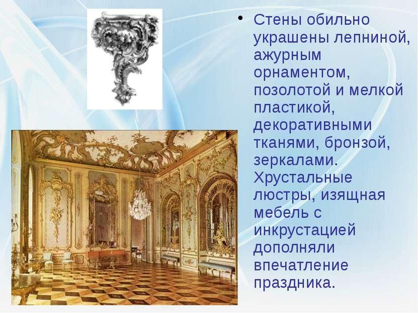 Стены обильно украшены лепниной, ажурным орнаментом, позолотой и мелкой пласт...