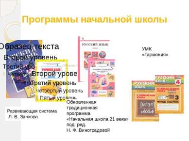 Программы начальной школы Развивающая система Л. В. Занкова Обновленная тради...