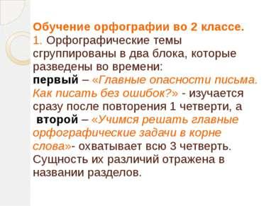 Обучение орфографии во 2 классе. 1. Орфографические темы сгруппированы в два ...