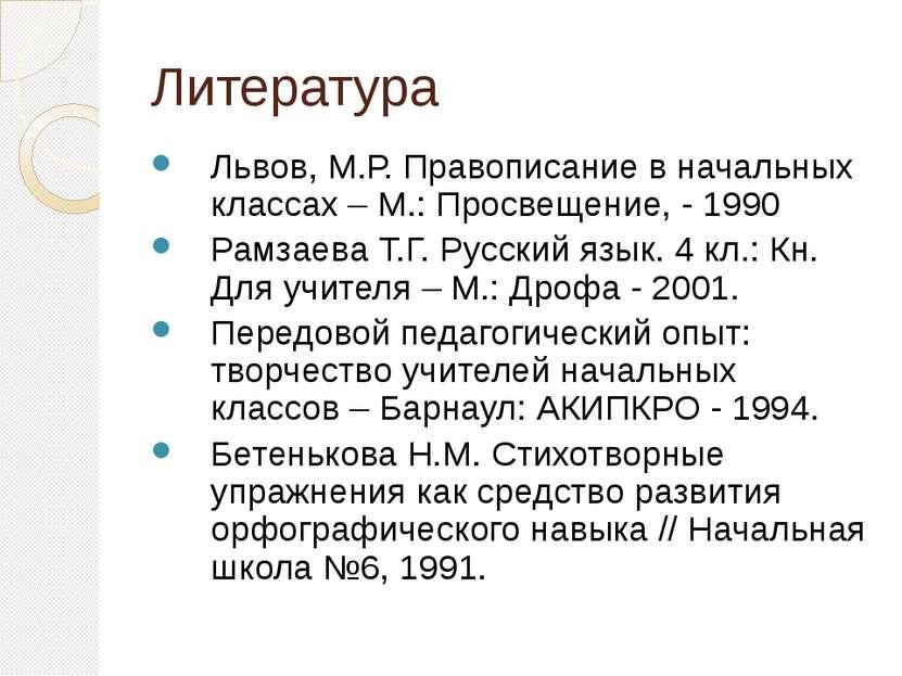Литература Львов, М.Р. Правописание в начальных классах – М.: Просвещение, - ...